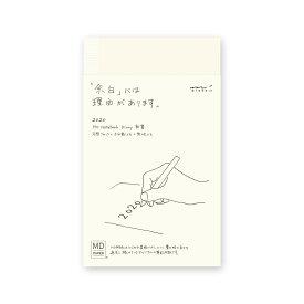 【メール便なら送料190円】デザインフィル 2020年MDノートダイアリー新書 27837