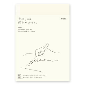 【メール便なら送料190円】デザインフィル 2020年MDノートダイアリーA5 27838