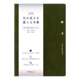 【メール便なら送料190円】デザインフィル 2020年ダイアリー日の長さを感じる手帳B6 緑 27854