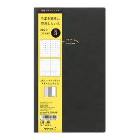 【メール便なら送料190円】デザインフィル 2020年プロフェッショナルダイアリーPRD−3 黒 32852