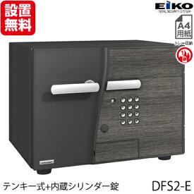 【開梱設置無料】【送料無料】 エーコー 小型耐火金庫「D-FACE」 DFS2-E Design Type「D2」 インテリアデザイン金庫 テンキー式+内蔵シリンダー錠搭載!! 1時間耐火 19.5L 「EIKO」 【RCP】