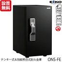 【開梱設置無料】【送料無料】 エーコー インテリアデザイン金庫「GUARD MASTER」 ONS-FE 2マルチロック式(テンキー式…
