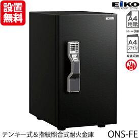【開梱設置無料】【送料無料】 エーコー インテリアデザイン金庫「GUARD MASTER」 ONS-FE 2マルチロック式(テンキー式&指紋照合式) 1時間耐火 37L 「EIKO」 【RCP】