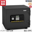 【開梱設置無料】【送料無料】エーコー 家庭用小型耐火金庫 STANDARD BES-9PK (テンキー&シリンダー式) A4横対応…