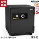 【開梱設置無料】【送料無料】エーコー 家庭用小型耐火金庫 STANDARD BES-25 (ダイヤル&シリンダー式) A4ファイル…