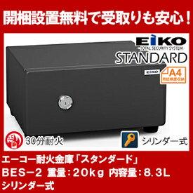 【開梱設置無料】【送料無料】エーコー 家庭用小型耐火金庫 STANDARD BES-2 (シリンダー式) A4横対応 30分耐火 8.3L  トレー1枚「EIKO」 20kg
