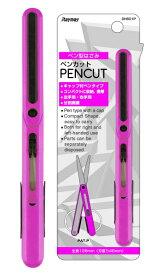 【メール便なら送料240円】レイメイ藤井 ペンスタイルはさみ PENCUT<ペンカット> SH601P ピンク