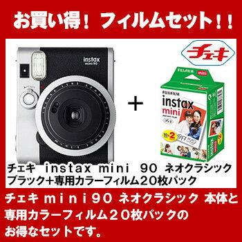 【送料無料】【ラッピング無料】FUJIFILM<富士フイルム> インスタントカメラ チェキ ミニ 90 instax mini 90 ネオクラシック+専用フィルム20枚パック(INSTAX MINI K R 2)特別セット