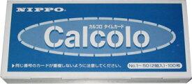 【メール便なら送料240円】ニッポー タイムカード カルコロカードcalcolocard 【RCP】