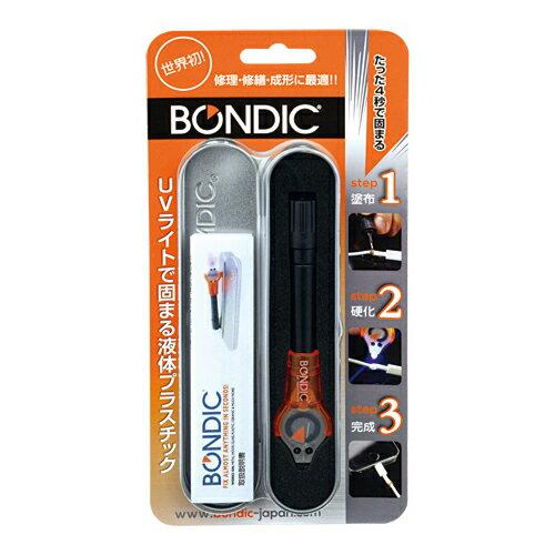 【メール便なら送料無料!】BONDIC ボンディック スターターキット BD-SKCJ 硬化プラスチック