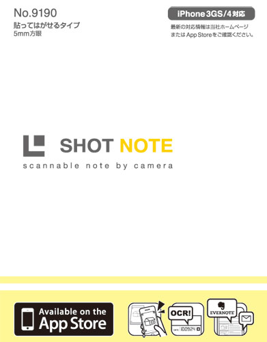【メール便なら送料120円】キングジム<KING JIM> SHOT NOTE(ショットノート) 貼ってはがせるタイプ Sサイズ 70シート(単色)/5mm方眼 黄 No.9190キイ 【RCP】