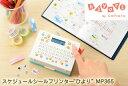 【送料無料!】キングジム<KING JIM> スケジュールシールプリンタひより MP365