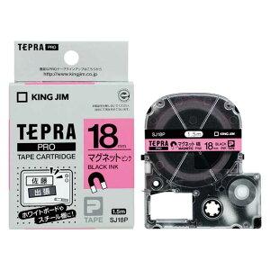 キングジム<KING JIM> テプラPROテープ マグネットテープ ピン/黒字 18mm SJ18P
