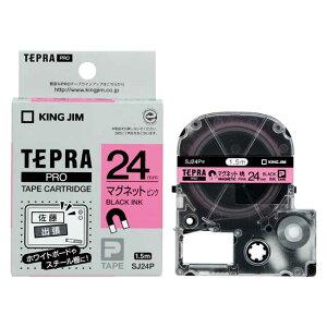 キングジム<KING JIM> テプラPROテープ マグネットテープ ピン/黒字 24mm SJ24P