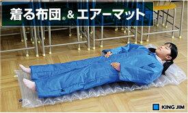 キングジム<KING JIM> 着る布団&エアーマット<Sサイズ> BFT-002