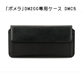 【メール便なら送料190円】KING JIM<キングジム>「ポメラ」専用ケ−ス DMC5