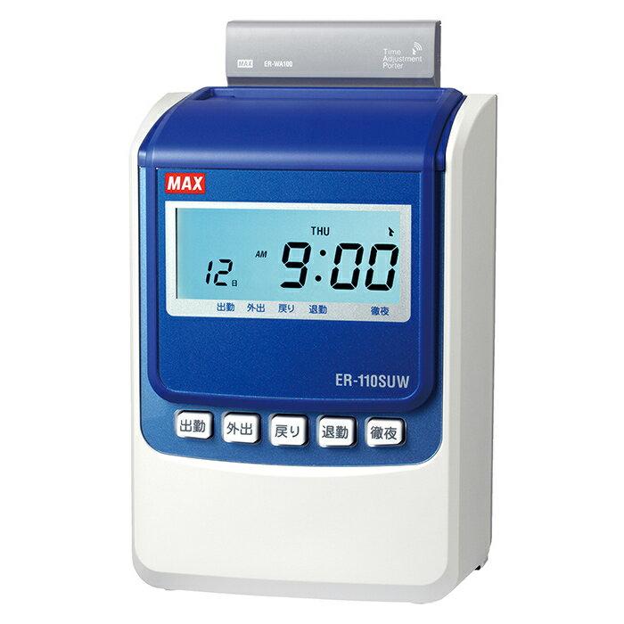【送料無料】マックス(MAX)タイムレコーダー 最大4回打刻・月間集計対応モデル 電波時計搭載 ER-110SUW
