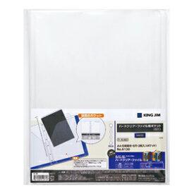 キングジム<KING JIM> ハードクリアーファイル用ポケット(6穴) 6130