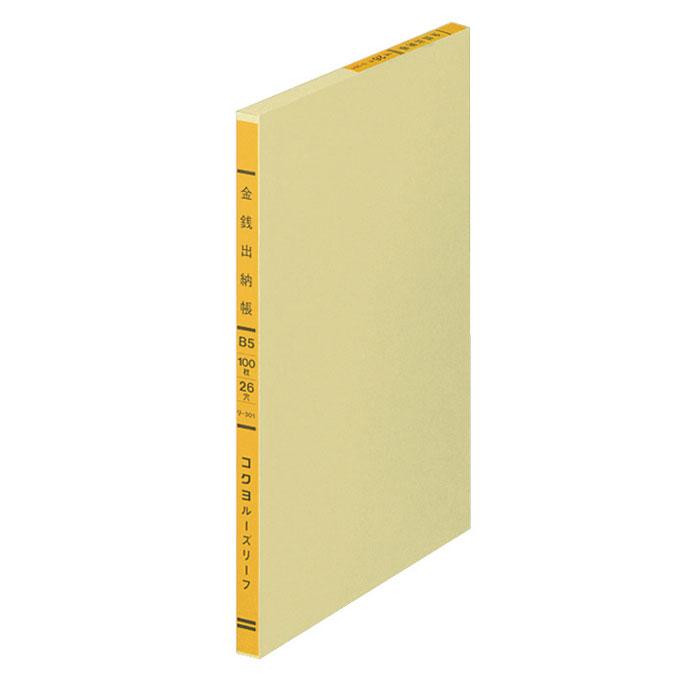 コクヨ<KOKUYO> 一色刷りルーズリーフ 金銭出納帳 科目なし リ-301 B5 26穴 100枚 【RCP】