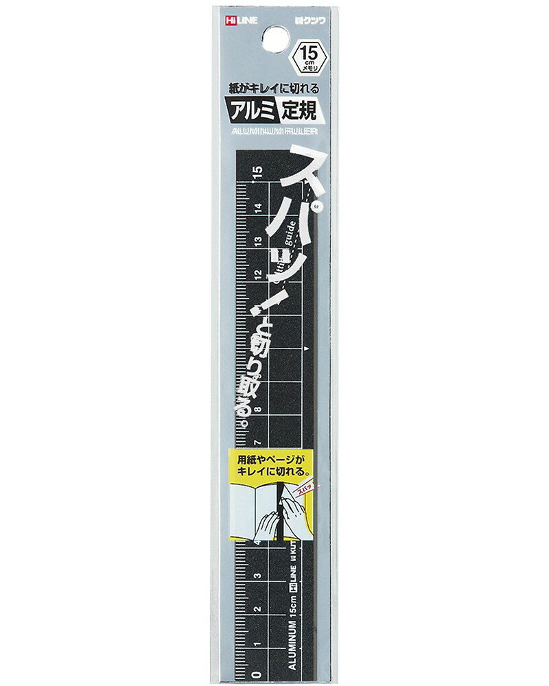 【メール便なら送料120円】クツワ(KUTSUWA)HiLINEアルミ定規15CブラックXS15BK