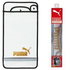 PUMA ランドセルカバーブラック PM259BK クツワ