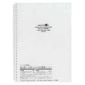 【メール便なら送料290円】LIHIT LAB.<リヒトラブ> AQUA DROPs<アクア ドロップス> ツイストリング・ノート セミB5サイズ・S型(タテ型) 29穴 横罫 乳白 N1608-1(N-1608-1)