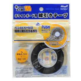 【メール便なら送料190円】マグエックス ホワイトボード用 線引きテープ黒 2mm×13m MZ-2