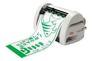 サインクリエイター マックス<MAX>サインクリエイター ビーポップ<Bepop> カッティングマシン 200mm幅対応 CM-200II(CM-200 2) IL90295