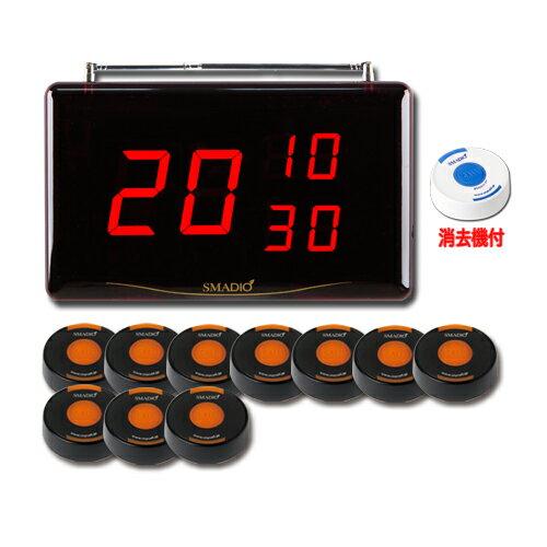 【送料無料】ニッポー(マイコール) ワイヤレスコールシステム「スマジオ」 送信機10台セット ブラック/オレンジ SMDst110 BLACK