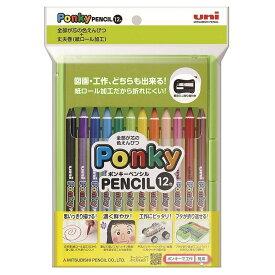 【メール便なら送料240円】<三菱鉛筆>ポンキー12色セット800ポンキー12CLT308