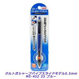 【メール便なら送料190円】<三菱鉛筆>シャープペン クルトガパイプスライドモデル ブルー 0.5 M5-4521P.33