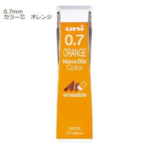 【メール便なら送料290円】三菱鉛筆 ユニUNIシャープペン替芯 ナノダイヤ 0.7mm カラー芯 オレンジ U07202NDC.4