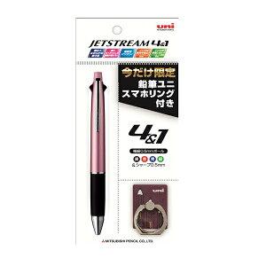 ジェットストリーム 4&1多機能ペン [黒/赤/青/緑+シャープペンシル] 0.5mm ライトピンク MSXE5-1000-05