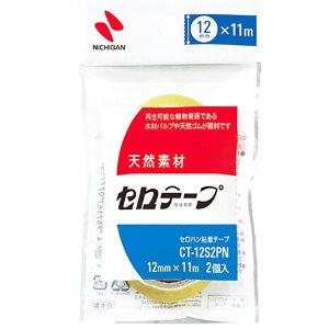 【メール便なら送料290円】Nichiban ニチバン セロテープ(R) 小巻 幅12mm×11m CT-12S2PN