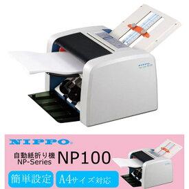【送料無料】ニッポー<NIPPO>A4対応自動紙折り機 スタンダードタイプ 整列排紙型 NP100