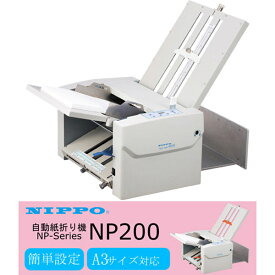 【送料無料】ニッポー<NIPPO>A3対応自動紙折り機 スタンダードタイプ 標準排紙型 NP200