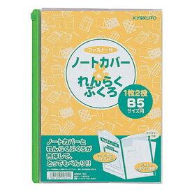 【メール便なら送料180円】日本ノート キョクトウ ノートカバー&れんらくぶくろ B5用 SEB5C