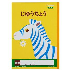 【メール便なら送料180円】日本ノート キョクトウ カレッジアニマル学習帳 じゆうちょう しまうま LP70