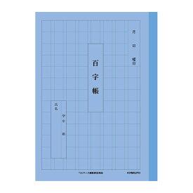 【メール便なら送料180円】日本ノート キョクトウ 百字帳 A5 A51