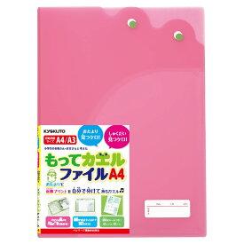 【メール便なら送料180円】日本ノート キョクトウ もってカエルファイルA4 ピンク SE02P