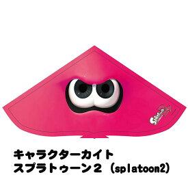 在庫処分!!キャラクターカイト Splatoon2 (スプラトゥーン)正月  凧上げ オンダ
