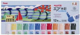 【メール便なら送料290円】ぺんてる エフ水彩 ポリチューブ入り 12色 WFC212P12