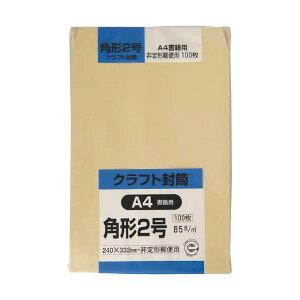 クラフト封筒 角形2号 A4 85g 100枚入 キングコーポレーション 茶封筒 事務用品 事務 K2K85 【RCP】