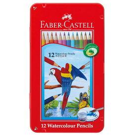 ファーバーカステル(FABER CASTELL) 水彩色鉛筆 12色セット TFC-WCP/12C 【RCP】