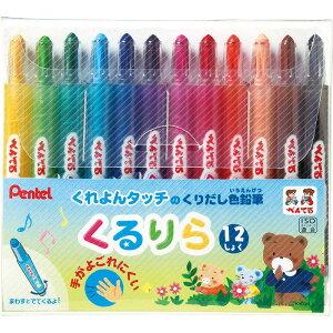 ぺんてる Pentel くるりら 12色 くり出し式 くれよんタッチ 色鉛筆 文房具 文具 ステーショナリー 筆記具 子供 GTW-12