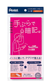 【メール便なら送料180円】ぺんてるSmaTan(スマ単) ローズ SMS3-P
