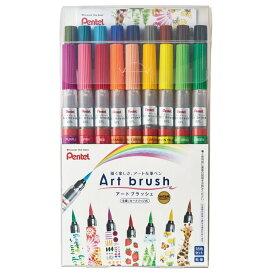 【ラッピング可】 ぺんてる Pentel アートブラッシュ Art brush カラー筆ペン 18色セット 絵手紙 スケッチ XGFL-18ST