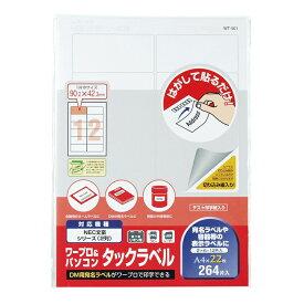 プラス(PLUS)ワープロ パソコン タックラベル NEC文豪シリーズ用(2列印刷) 22枚入 WT-501  29-026