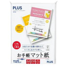 プラス(PLUS)インクジェット用紙 お手軽マット紙 A4判 250枚入 徳用 IT-225ME 46-107