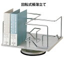 プラス(PLUS)帳簿立て 回転式帳簿立 ライトグレー BN型【送料無料】 87-610